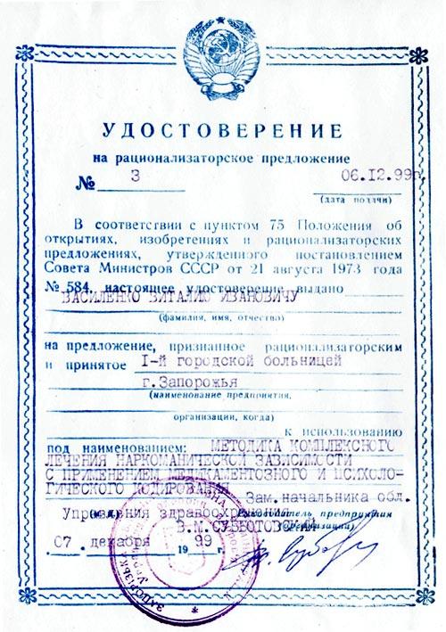 ru_doc_11