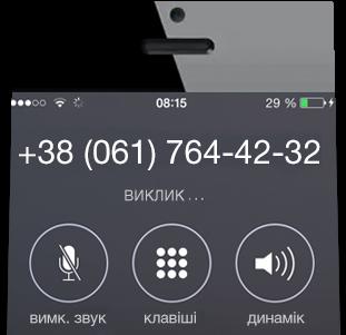 Подзвонити нам за телефоном або написати листа